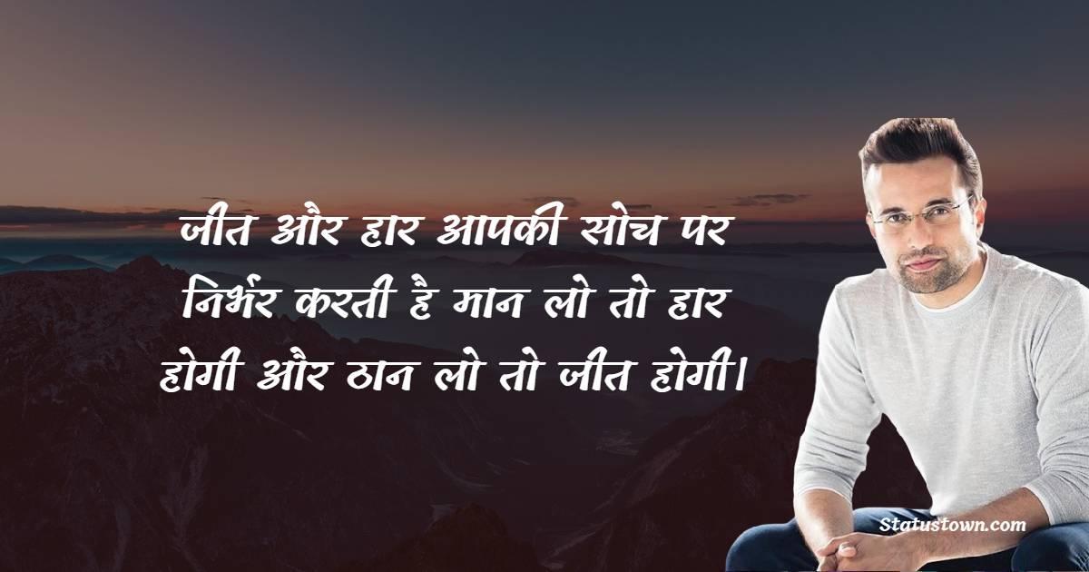 Sandeep Maheshwari Quotes - जीत और हार आपकी सोच पर निर्भर करती है मान लो तो हार होगी और ठान लो तो जीत होगी।