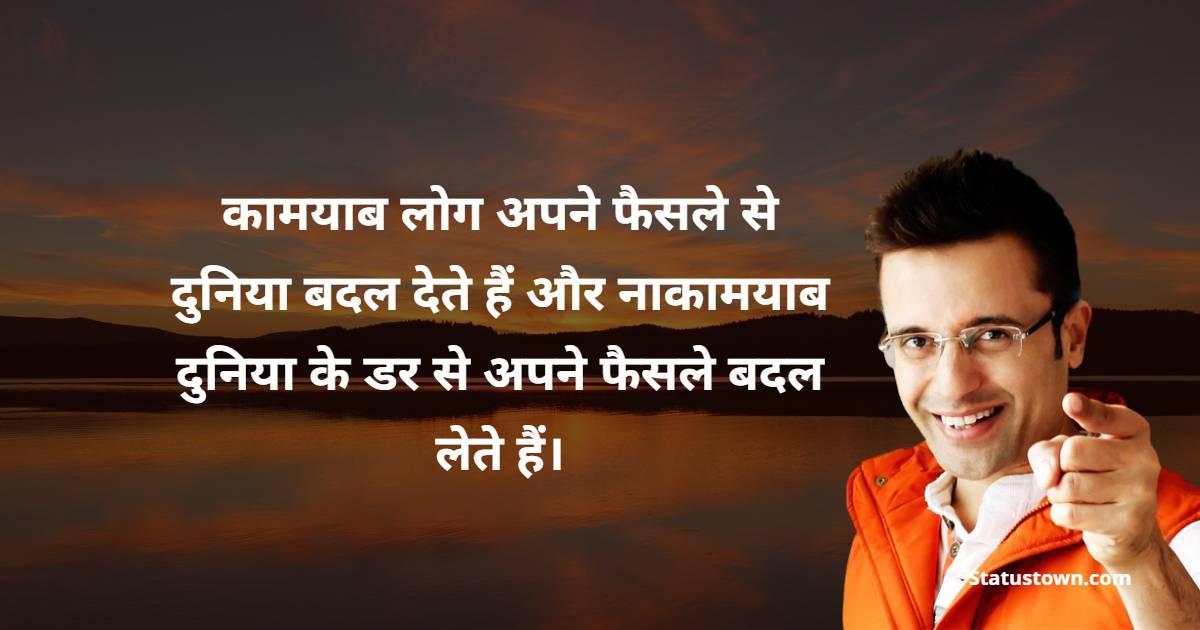 Sandeep Maheshwari Quotes - कामयाब लोग अपने फैसले से दुनिया बदल देते हैं और नाकामयाब दुनिया के डर से अपने फैसले बदल लेते हैं।