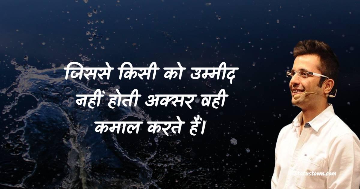 Sandeep Maheshwari Quotes - जिससे किसी को उम्मीद नहीं होती अक्सर वही कमाल करते हैं।