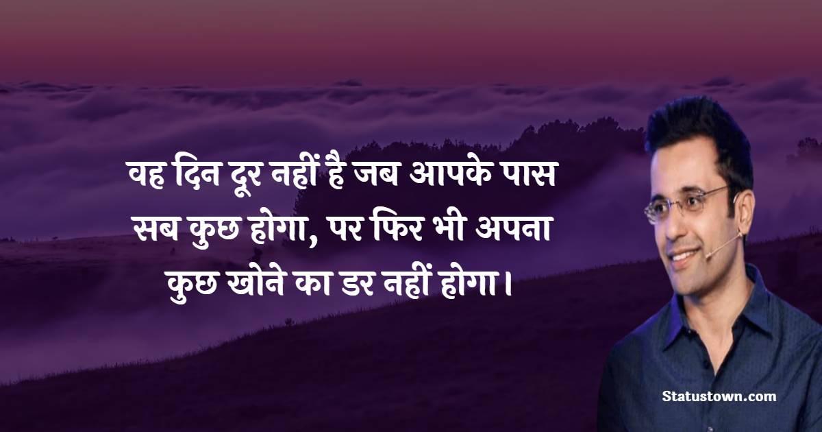 Sandeep Maheshwari Quotes -  वह दिन दूर नहीं है जब आपके पास सब कुछ होगा, पर फिर भी अपना कुछ खोने का डर नहीं होगा।