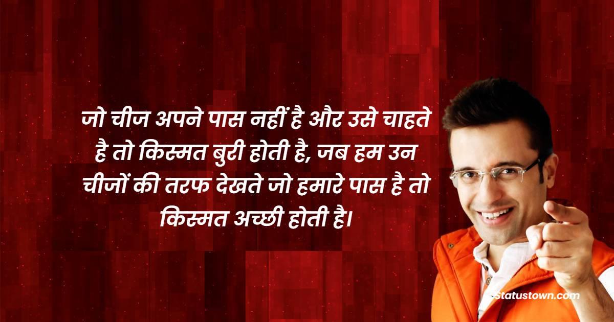 Sandeep Maheshwari Quotes - जो चीज अपने पास नहीं है और उसे चाहते है तो किस्मत बुरी होती है, जब हम उन चीजों की तरफ देखते जो हमारे पास है तो किस्मत अच्छी होती है।