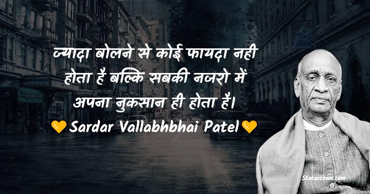 Sardar Vallabhbhai Patel Quotes - ज्यादा बोलने से कोई फायदा नही होता है बल्कि सबकी नजरो में अपना नुकसान ही होता है।