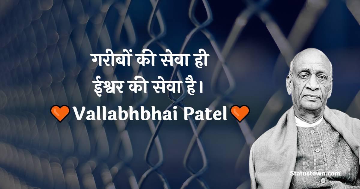 Sardar Vallabhbhai Patel Quotes -  गरीबों की सेवा ही ईश्वर की सेवा है।