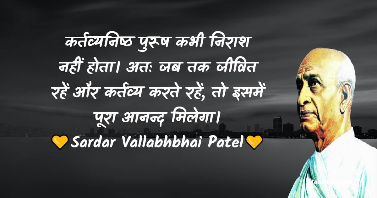 Sardar Vallabhbhai Patel Status