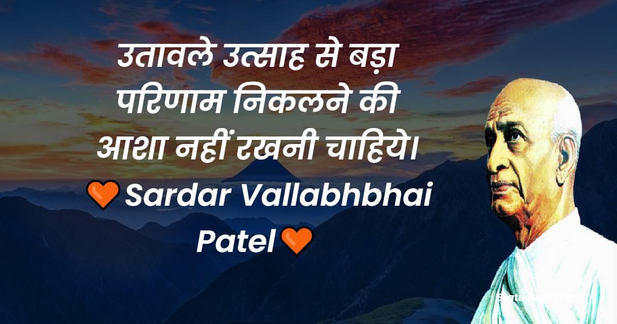 Sardar Vallabhbhai Patel Quotes images