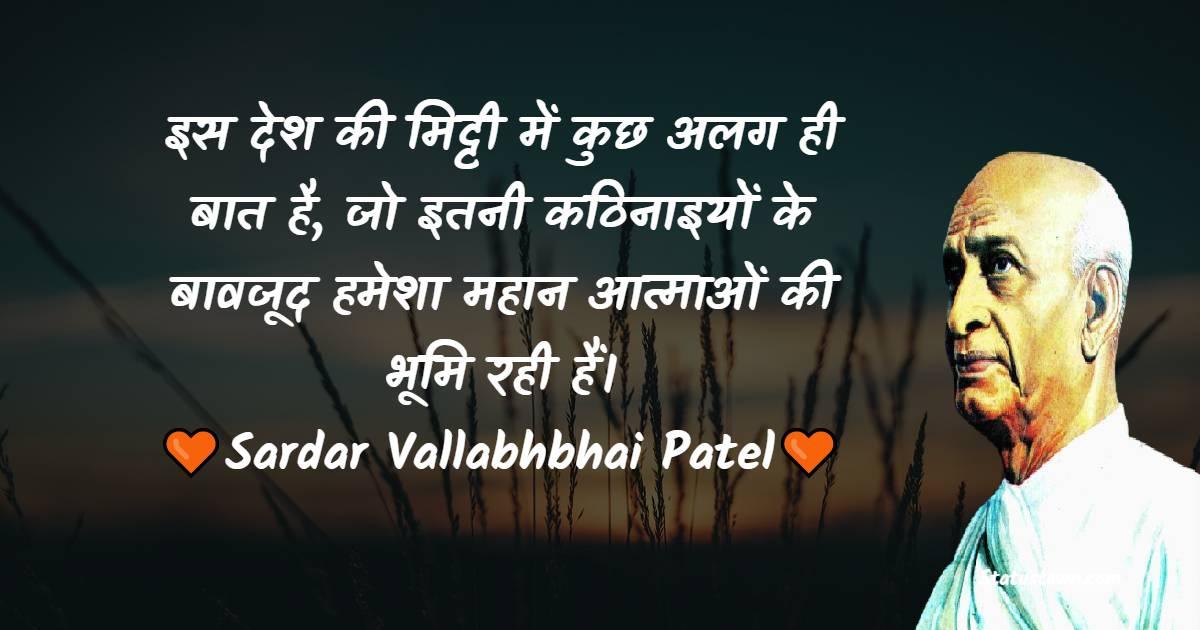 Sardar Vallabhbhai Patel Motivational Quotes