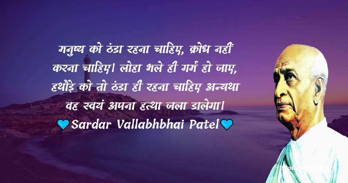 Sardar Vallabhbhai Patel Inspirational Quotes
