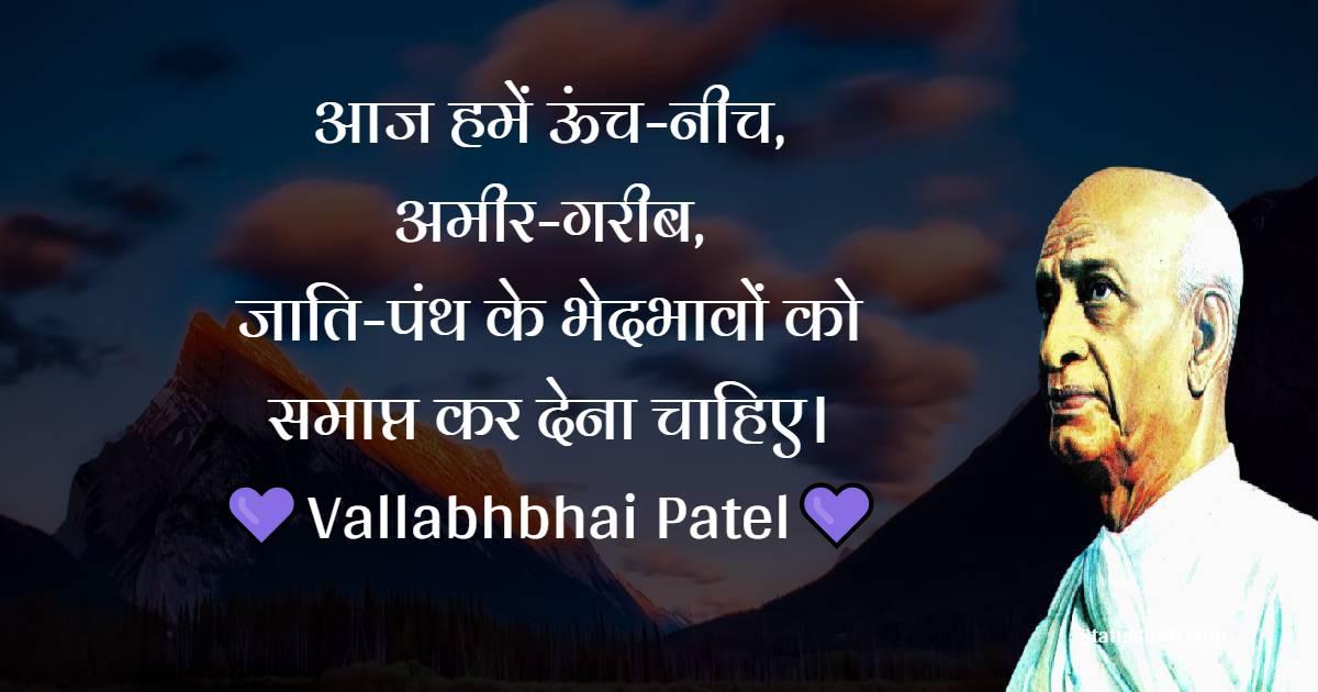Sardar Vallabhbhai Patel Thoughts