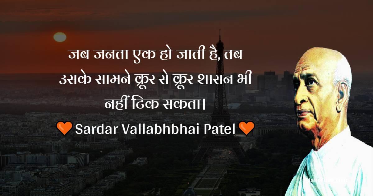 Sardar Vallabhbhai Patel Unique Quotes