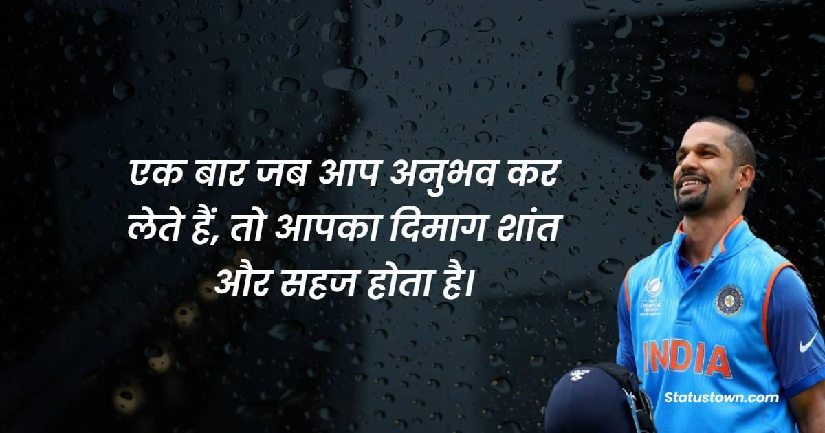 एक बार जब आप अनुभव कर लेते हैं, तो आपका दिमाग शांत और सहज होता है। - Shikhar Dhawan Quotes