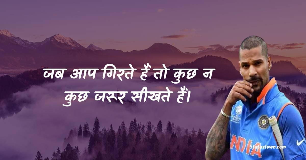 Shikhar Dhawan Quotes, Thoughts, and Status