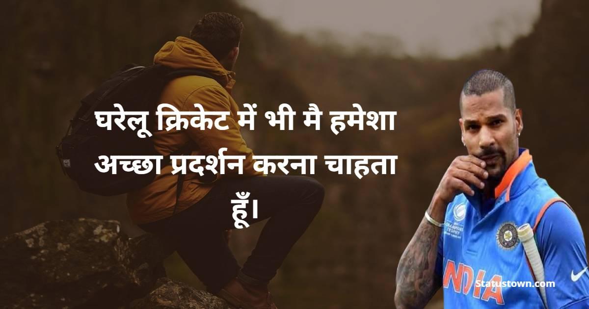 Shikhar Dhawan Status