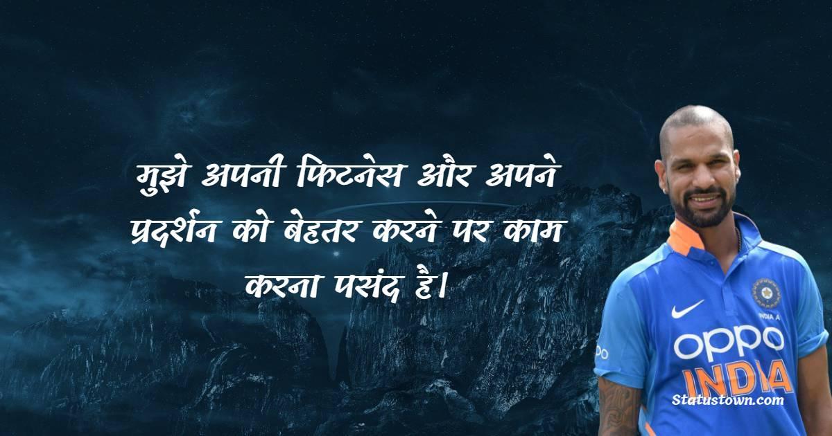 Shikhar Dhawan Quotes images
