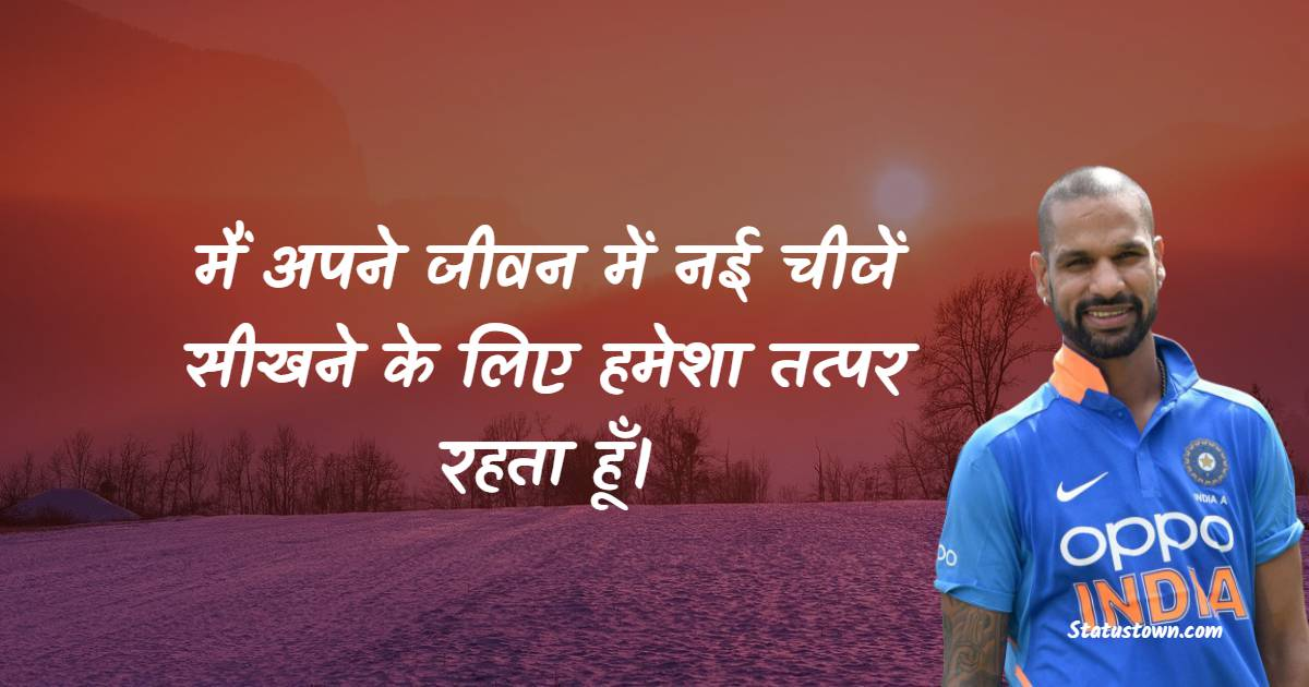 Shikhar Dhawan Positive Thoughts