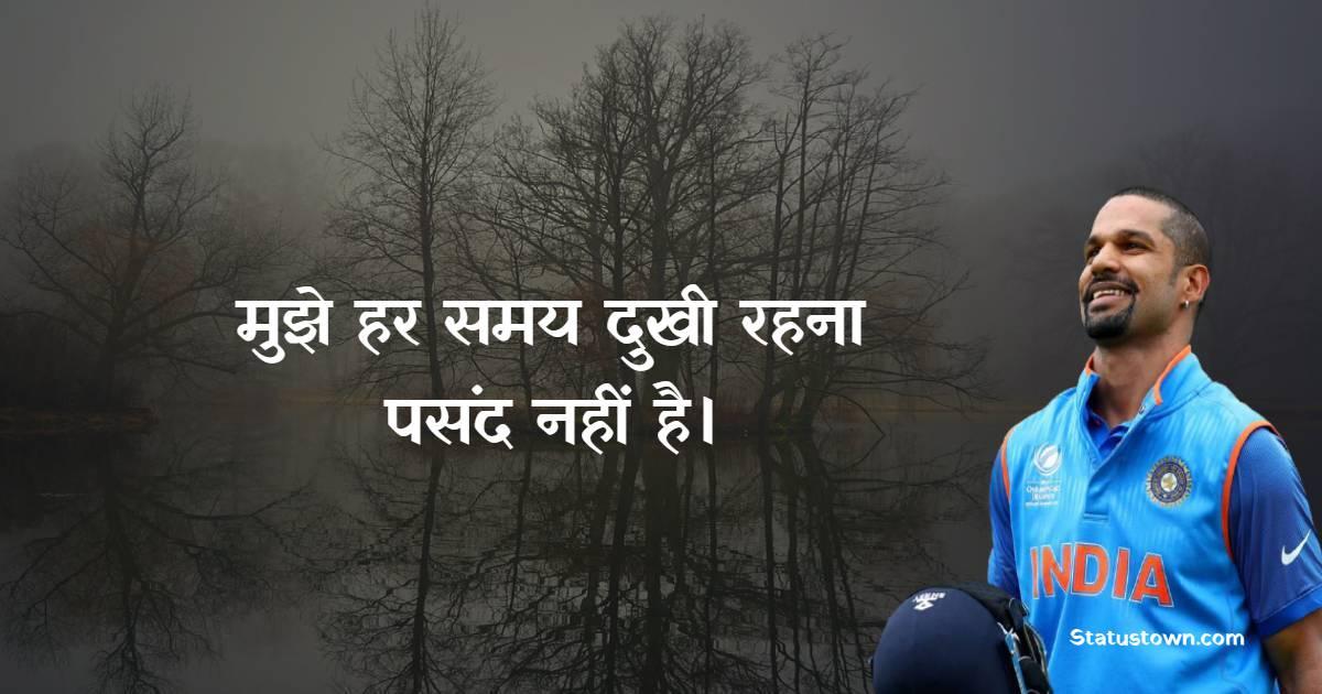 Shikhar Dhawan Motivational Quotes