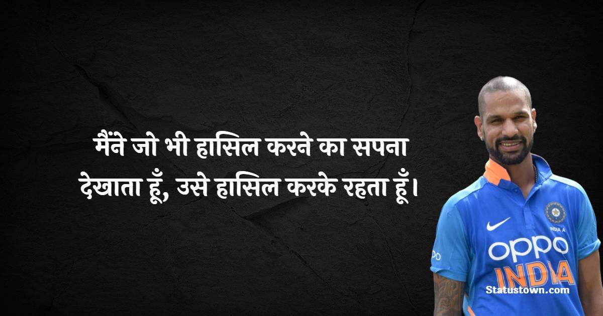 Shikhar Dhawan Inspirational Quotes