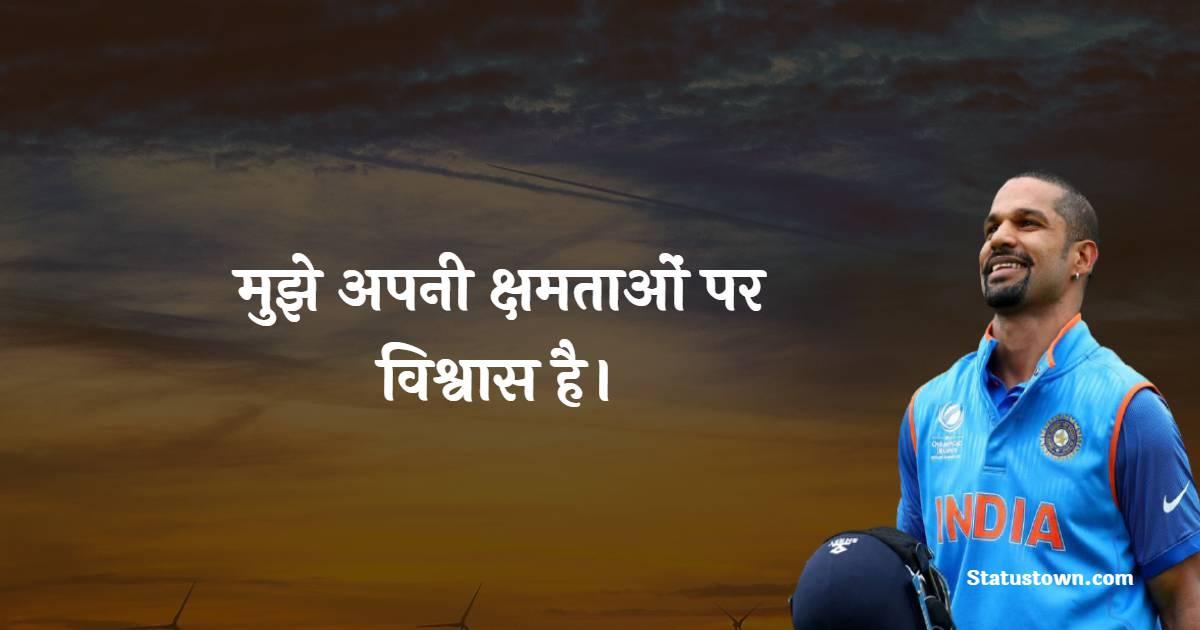 Shikhar Dhawan Positive Quotes