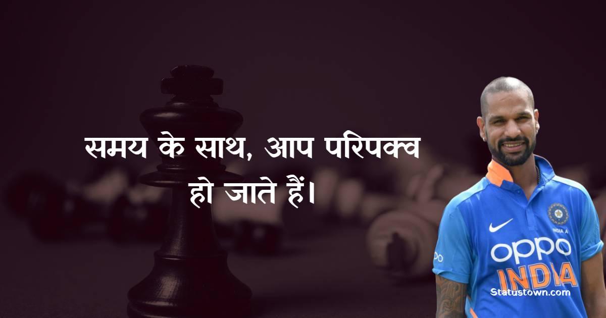 Shikhar Dhawan Thoughts