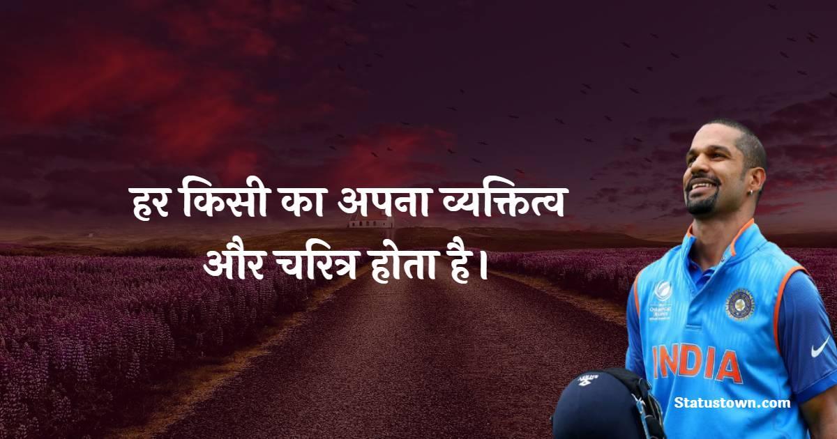 हर किसी का अपना व्यक्तित्व और चरित्र होता है। - Shikhar Dhawan Quotes
