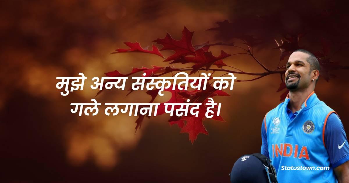 मुझे अन्य संस्कृतियों को गले लगाना पसंद है। - Shikhar Dhawan Quotes