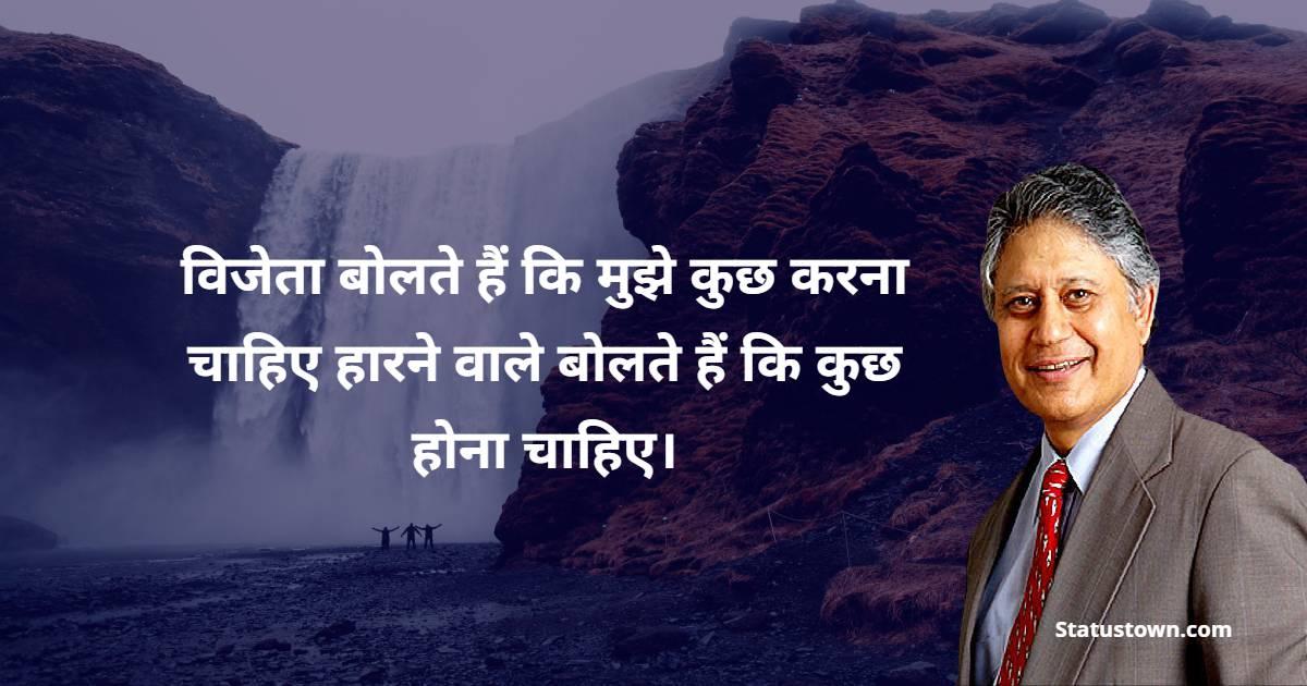 Shiv Khera Quotes - विजेता बोलते हैं कि मुझे कुछ करना चाहिए हारने वाले बोलते हैं कि कुछ होना चाहिए।
