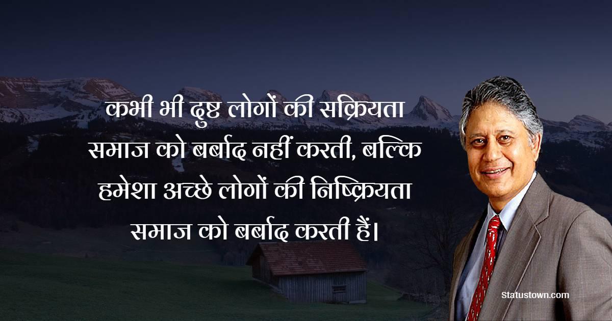 Shiv Khera Quotes - कभी भी दुष्ट लोगों की सक्रियता समाज को बर्बाद नहीं करती, बल्कि हमेशा अच्छे लोगों की निष्क्रियता समाज को बर्बाद करती हैं।