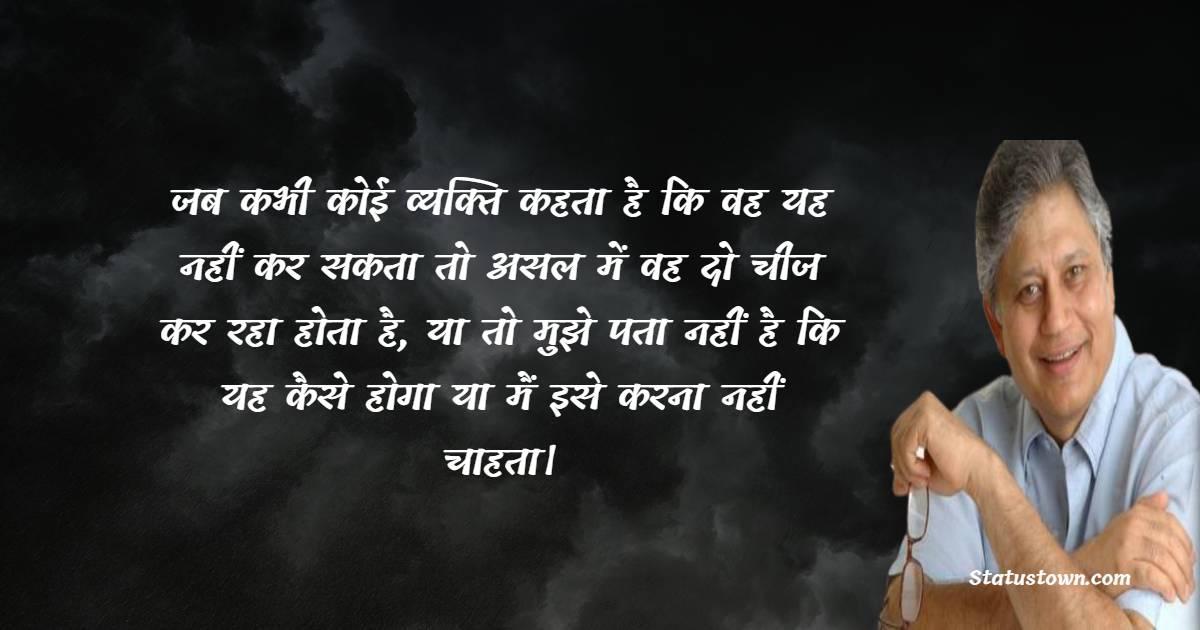 Shiv Khera Quotes - जब कभी कोई व्यक्ति कहता है कि वह यह नहीं कर सकता तो असल में वह दो चीज कर रहा होता है, या तो मुझे पता नहीं है कि यह कैसे होगा या मैं इसे करना नहीं चाहता।