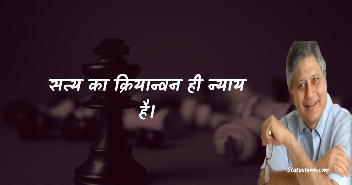 Shiv Khera Quotes - सत्य का क्रियान्वन ही न्याय है।