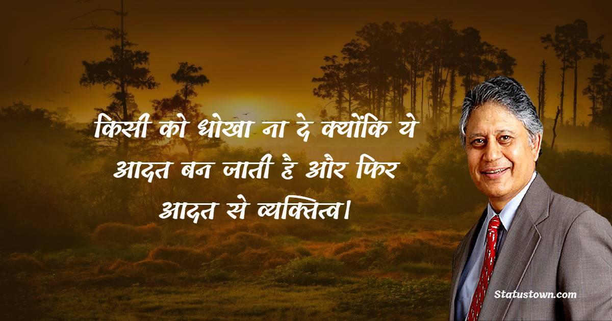 Shiv Khera Quotes - किसी को धोखा ना दे क्योंकि ये आदत बन जाती है और फिर आदत से व्यक्तित्व।
