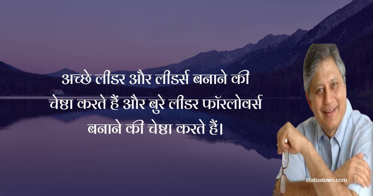 Shiv Khera Quotes - अच्छे लीडर और लीडर्स बनाने की चेष्ठा करते हैं और बुरे लीडर फॉरलोवर्स बनाने की चेष्ठा करते हैं।