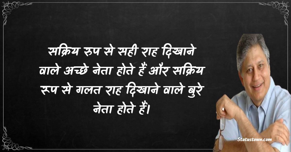 Shiv Khera Inspirational Quotes