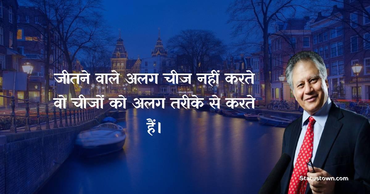 Shiv Khera Quotes - जीतने वाले अलग चीज नहीं करते वो चीजों को अलग तरीके से करते हैं।