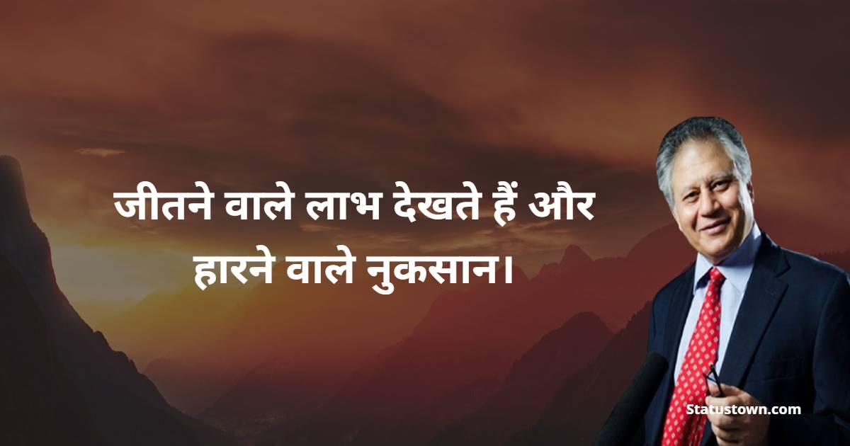 Shiv Khera Thoughts