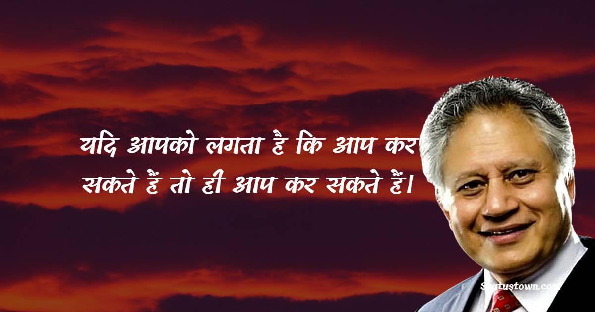 Shiv Khera Unique Quotes