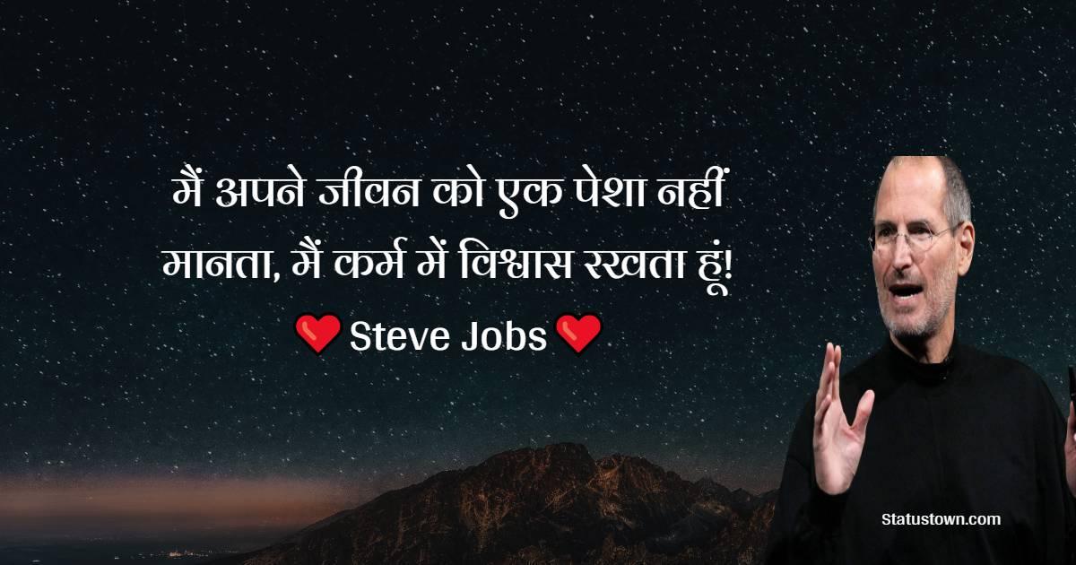 Steve Jobs Quotes -  मैं अपने जीवन को एक पेशा नहीं मानता, मैं कर्म में विश्वास रखता हूं!