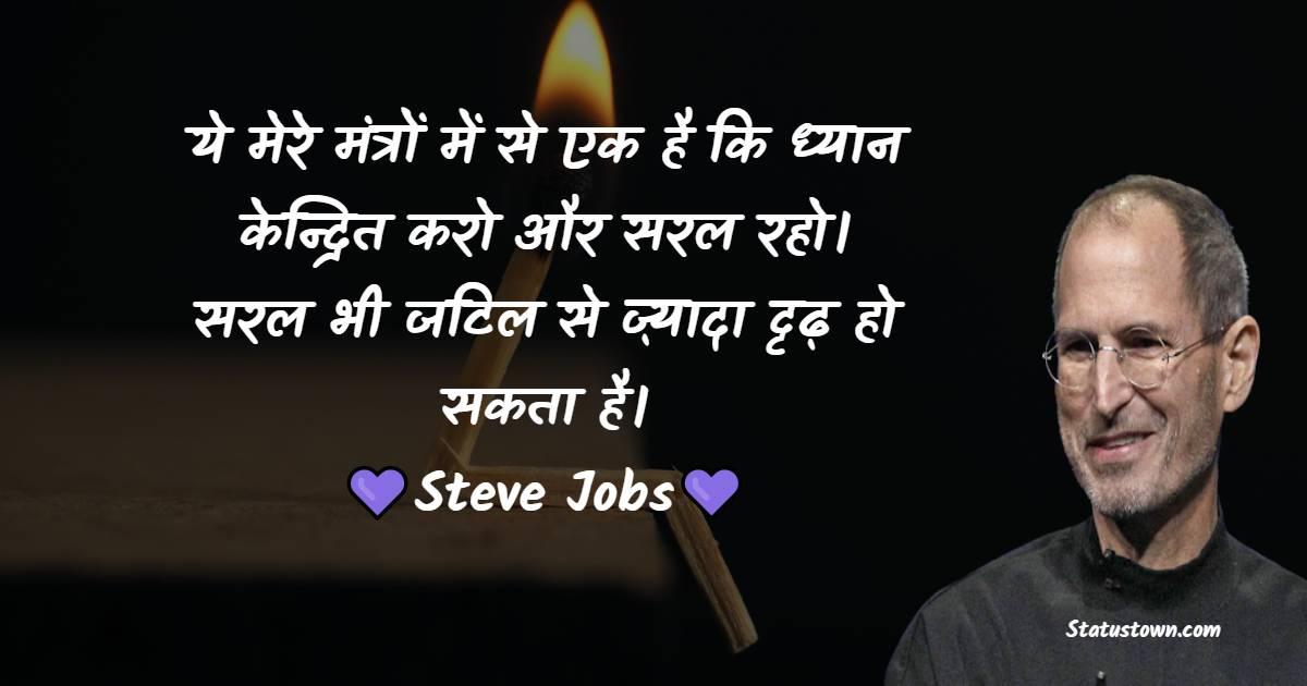Steve Jobs Quotes - ये मेरे मंत्रों में से एक है कि ध्यान केन्द्रित करो और सरल रहो। सरल भी जटिल से ज़्यादा दृढ़ हो सकता है।