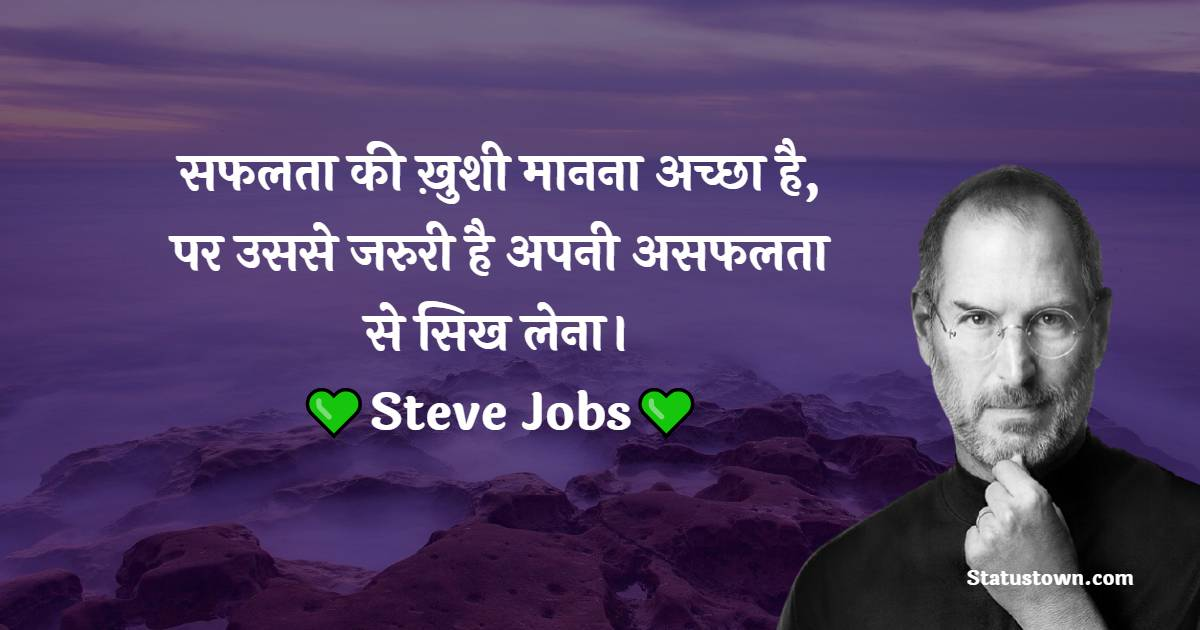 Steve Jobs Positive Thoughts
