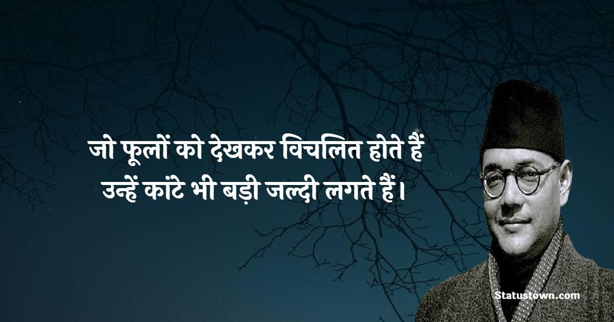 Subhas Chandra Bose Status