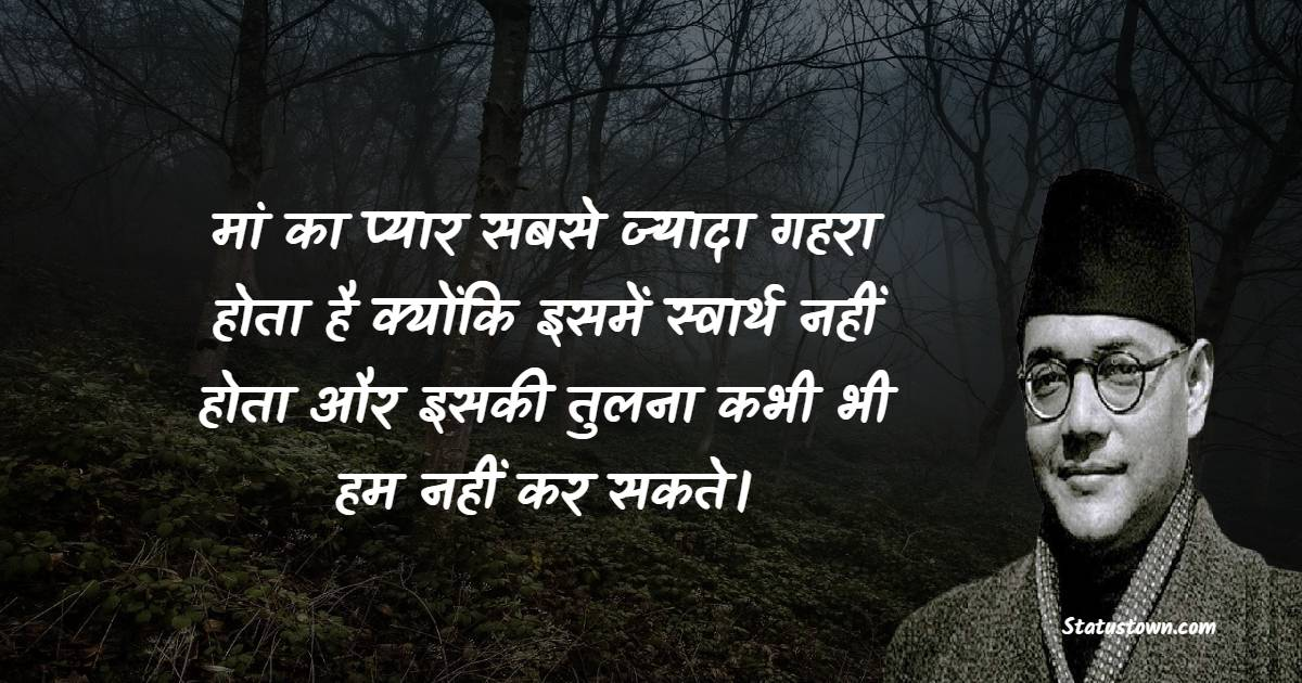 Subhas Chandra Bose Short Quotes