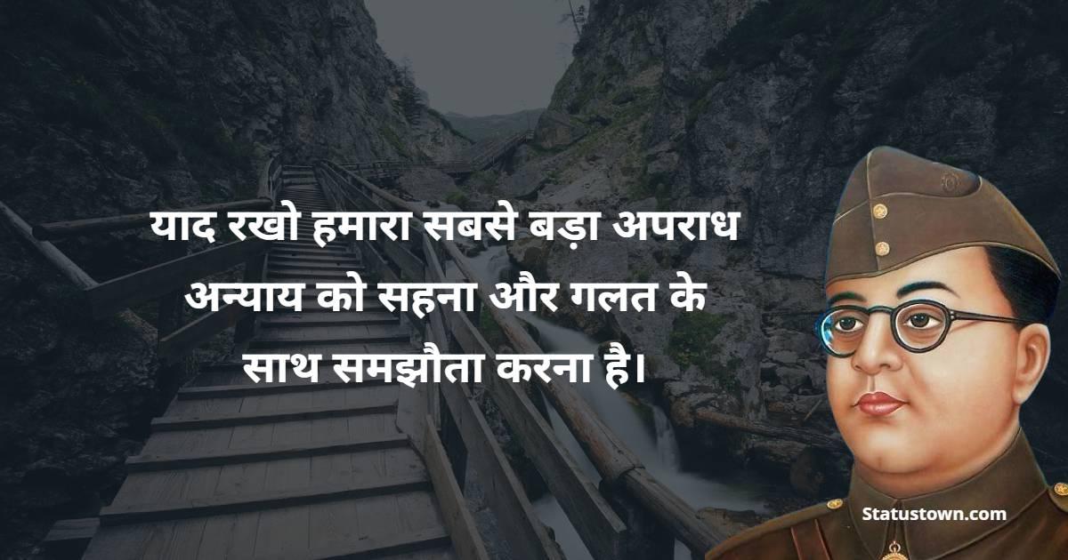 Subhas Chandra Bose Inspirational Quotes