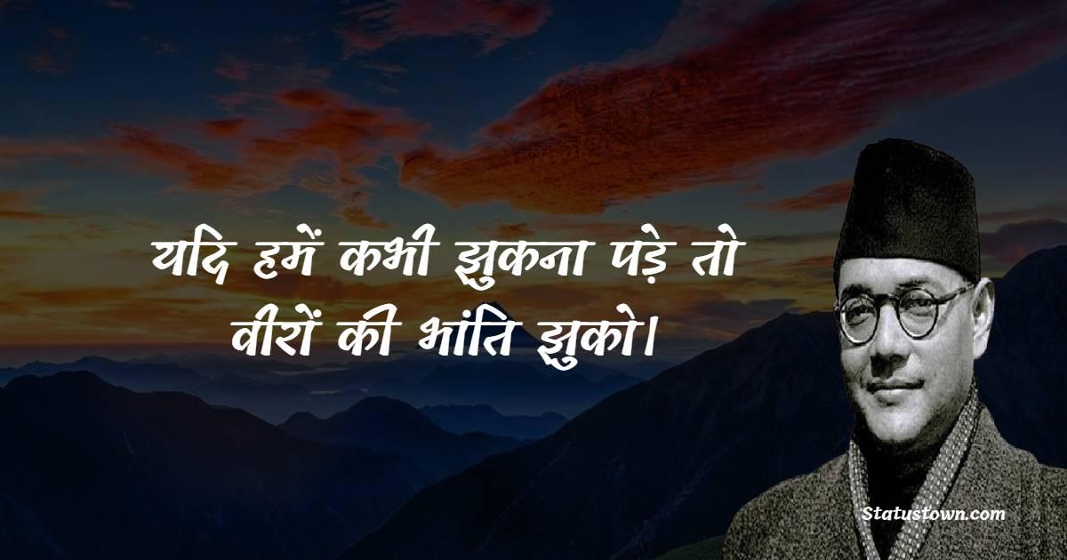 Subhas Chandra Bose Thoughts