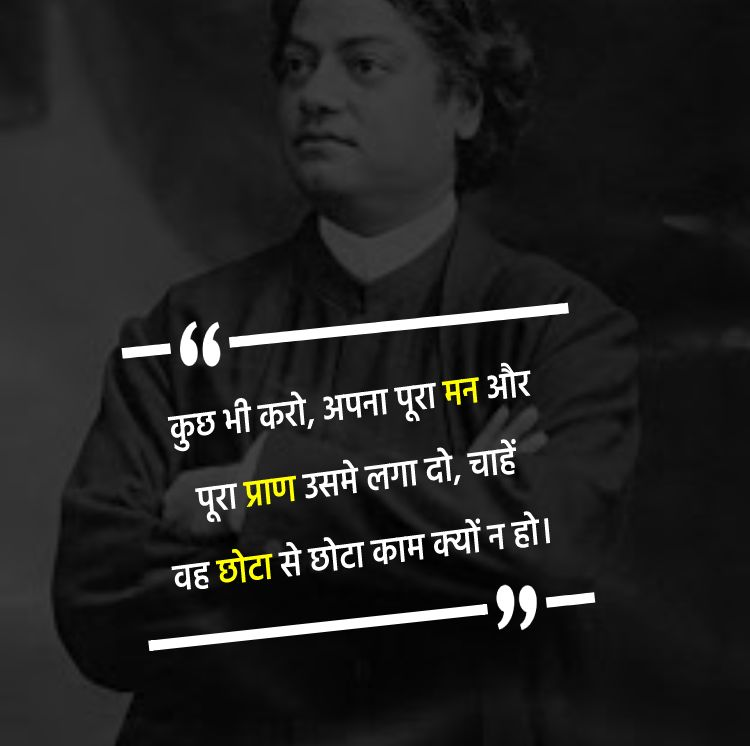 Swami Vivekananda Quotes  Inspirational Quotes