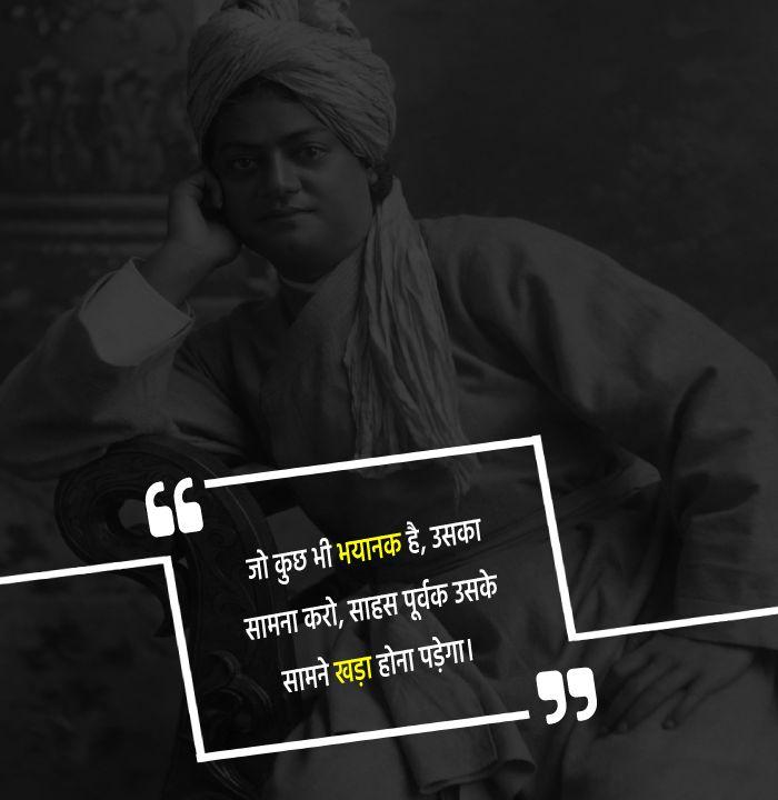 Swami Vivekananda Quotes  Positive Quotes