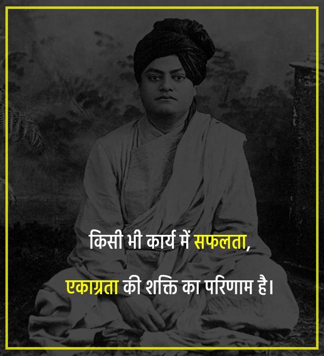 Swami Vivekananda Quotes  Thoughts
