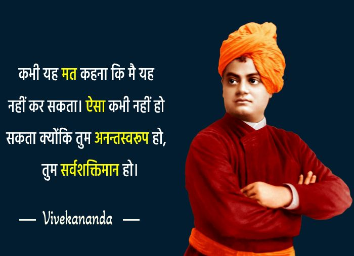 Swami Vivekananda Quotes  Unique Quotes