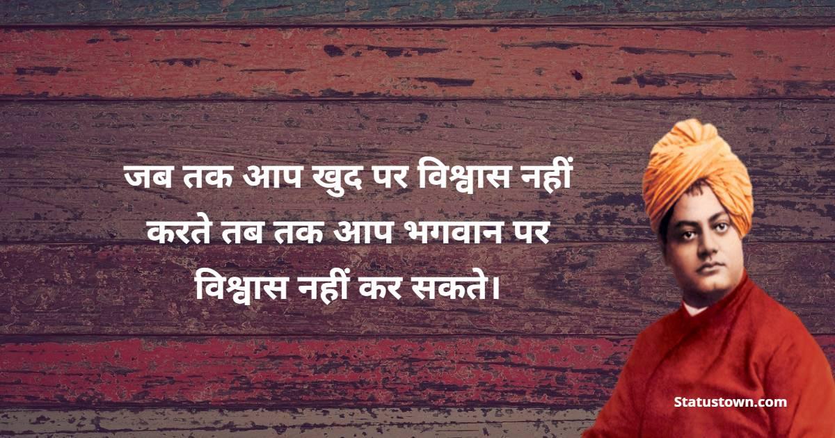 Swami Vivekananda Quotes  Status