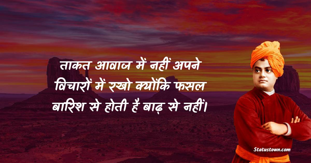 Swami Vivekananda Quotes  Positive Thoughts