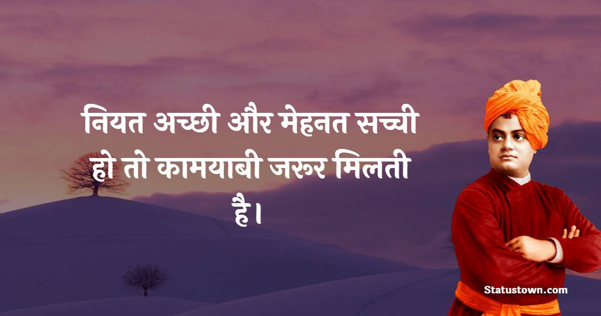 Swami Vivekananda Quotes  Quotes