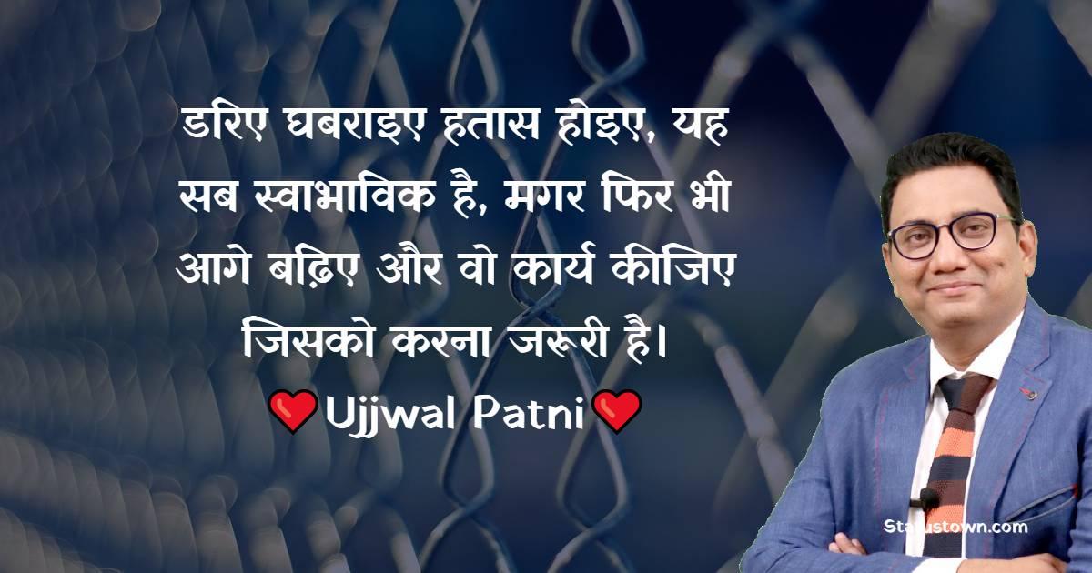 Ujjwal Patni Quotes, Thoughts, and Status