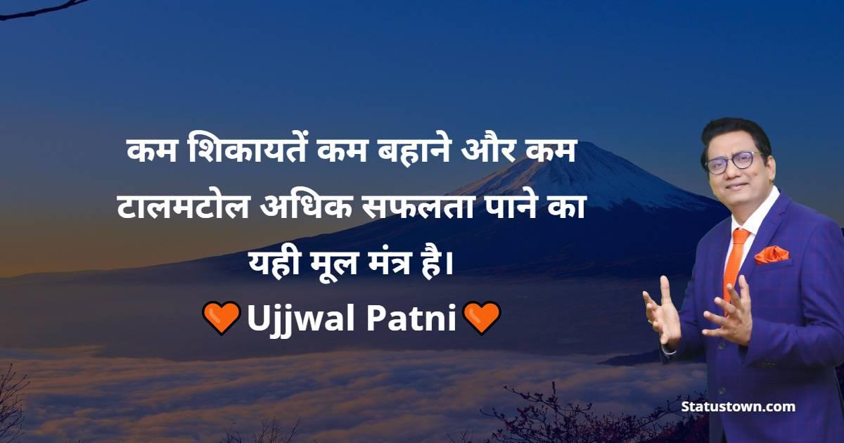 Ujjwal Patni Status
